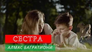 Алмас Багратиони - СЕСТРА / Неизданное.