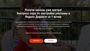 Экспресс Курс - Настройка Рекламы в Яндекс Директе! Яндекс Директ - Размещение Контекстной Рекламы!