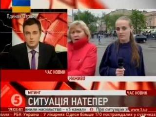 5 канал Украина срочно Избили. Обматерили! Трансляция! Odessa Ukraine комфуз