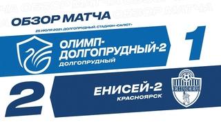 Обзор матча 2-го тура Олимп-ФНЛ II «Олимп-Долгопрудный-2» - «Енисей-2»