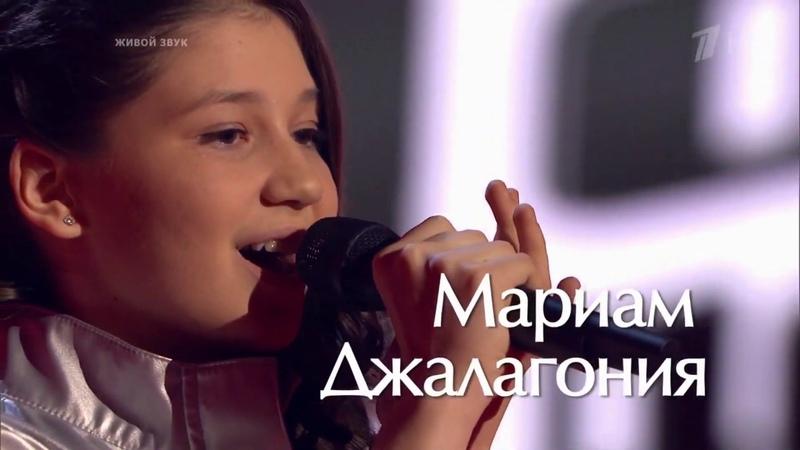 Мариам Джалагония - Je t'aime (cестра финалистки Голос Дети Дианы Хитаровой)
