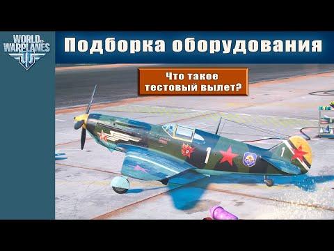Как правильно подобрать оборудование к самолету в World of Warplanes
