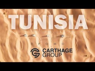 Event-возможности Carthage Group, Tunisia. Кап Бон, Сахель, Сахара, Novostar Hotels – 2019/2020