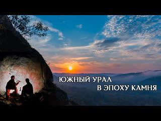 ЭПОХА КАМНЯ. Древнейшие памятники археологии Южного Урала и Башкирии