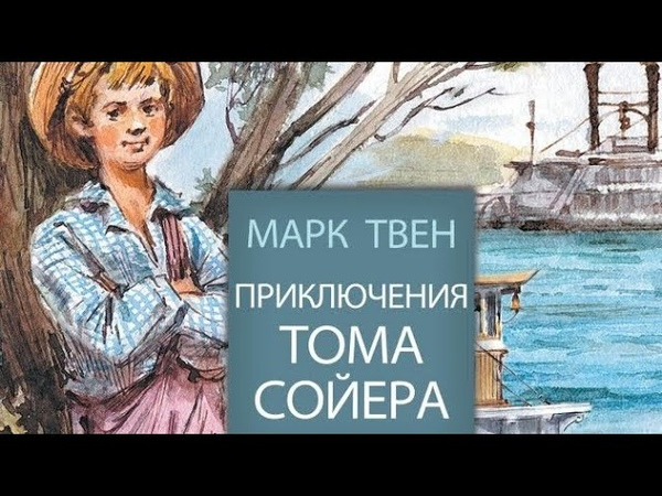 ЧТЕНИЕВСЛУХ Марк Твен Приключения Тома Сойера отрывок