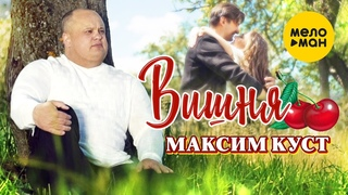 Максим Куст -  САМЫЙ КРУТОЙ КЛИП ЛЕТА ★ НОВИНКИ ШАНСОНА ★ Вишня