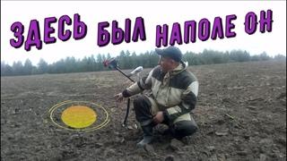 КОПаю на распашке от средневековья до советов. Беларусь 2019