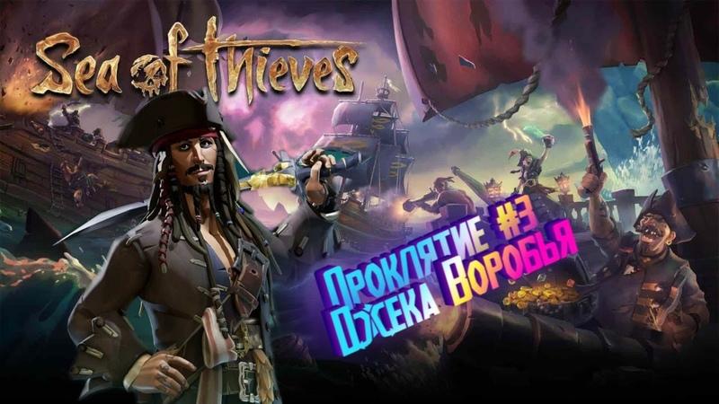 Проклятие Джека Воробья AkellaPrm play Sea of Thieves