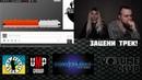 Реставратор - Онлайн-шоу Зацени трек с песней В игре.Эфир 28.04.2021.