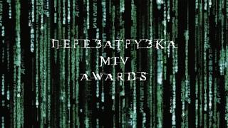 Перезагрузка на вручении кинонаград MTV (MTV Movie Awards 2003)