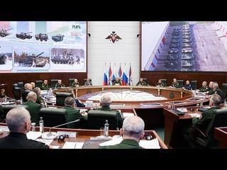 Заседание Коллегии Минобороны России под руководством Сергея Шойгу ()