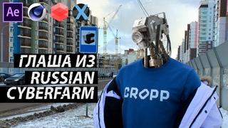 АНИМАЦИЯ РОБОТА ИЗ RUSSIAN CYBERFARM | After Effects | Cinema 4D | RedShift | PFTrack