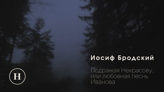 Иосиф Бродский - Подражая Некрасову, или любовная песнь Иванова