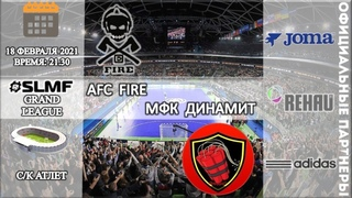 МФК Fire - ДИНАМИТ