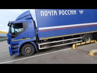 Работа в Почта России!!Работа на грузовике!!Открываю новую категорию.