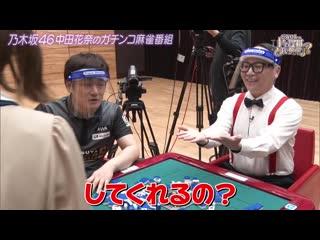 200726 Nogizaka46 Nakada Kana no Mahjong Gachi Battle! #8