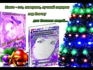 Лучший подарок – это КНИГА (Всем, кто хочет подарить своим близким под ёлочку мои стихи)