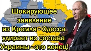 Срочно! Сенсационное заявление из Кремля - Одесса удирает из состава Украины - это конец!
