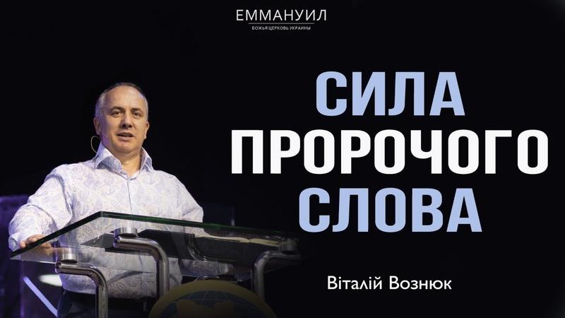 Сила пророчого слова Віталій Вознюк 04 07 2021 1 служіння