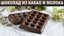Шоколад из какао и молока домашний 🤎 Как приготовить ДОМАШНИЙ ШОКОЛАД из КАКАО и МОЛОКА