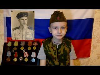 """Виноградов Роман. """"Мой прадед"""""""