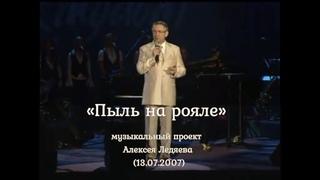 Концертная программа: ''Пыль на рояле'' (2007) НП Рига -