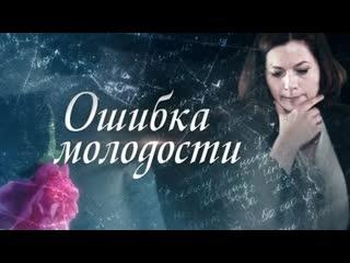 Ошибка молодости (2017) 1,2,3,4 серия из 4 HD