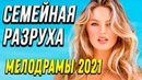 Замечательная мелодрама Семейная разруха Русские мелодрамы 2021 новинки HD 1080P