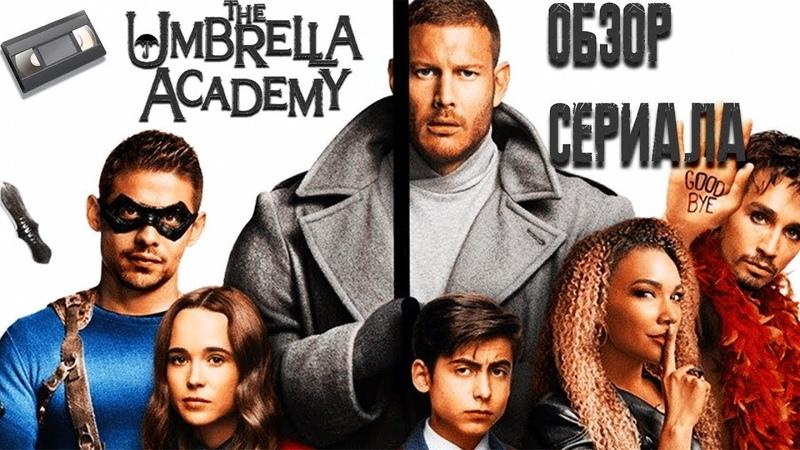 Обзор сериала Академия Амбрелла The Umbrella Academy Супергерои Обознались