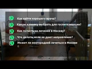 Как попасть на лечение в Москву
