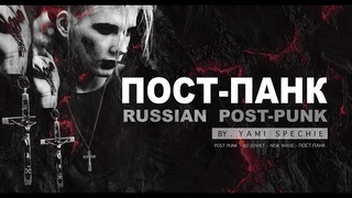 RUSSIAN POST-PUNK MIX / РУССКИЙ ПОСТ-ПАНК / POSTPUNK RUSO