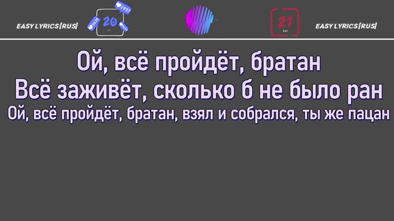 SLAME Братан текст песни