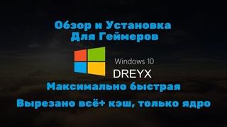 Windows 10 DREYX  Максимально быстрая для Геймеров (вырезано всё + кэш), только ядро. Установка