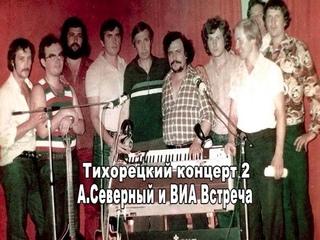 А Северный и ВИА Встреча Тихорецкий концерт 2