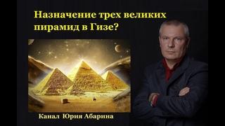 Назначение трех великих пирамид в Гизе?