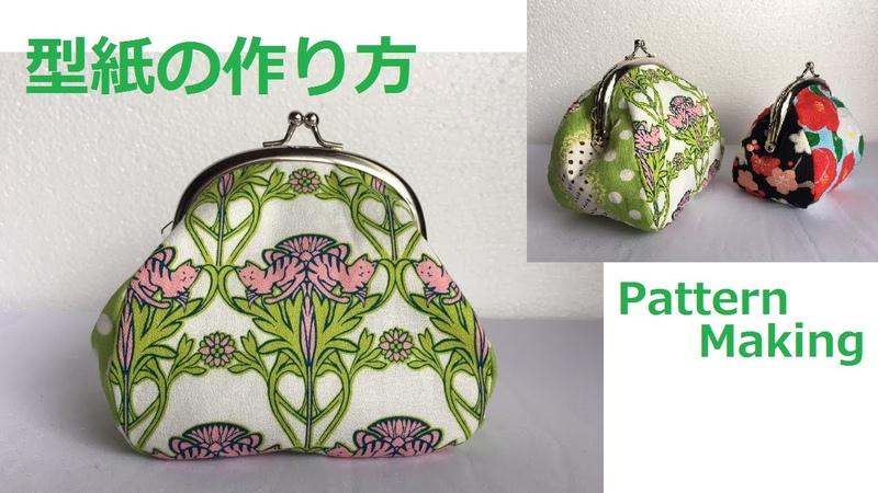 DIY ふっくらがま口 型紙 作り方 Pattern making Clasp purse 口金包教學 carteira 財布
