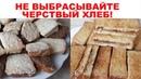 НЕ ВЫБРАСЫВАЙТЕ черствый хлеб. Как приготовить ВКУСНЫЙ и ХРУСТЯЩИЙ десерт