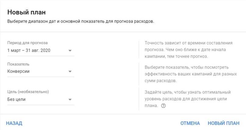 Планировщик результатов Google Ads: для чего нужен и как им пользоваться?, изображение №3