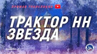 ", ХК ""ТРАКТОР-НН"" - ХК ""ЗВЕЗДА"" (3 лига)"