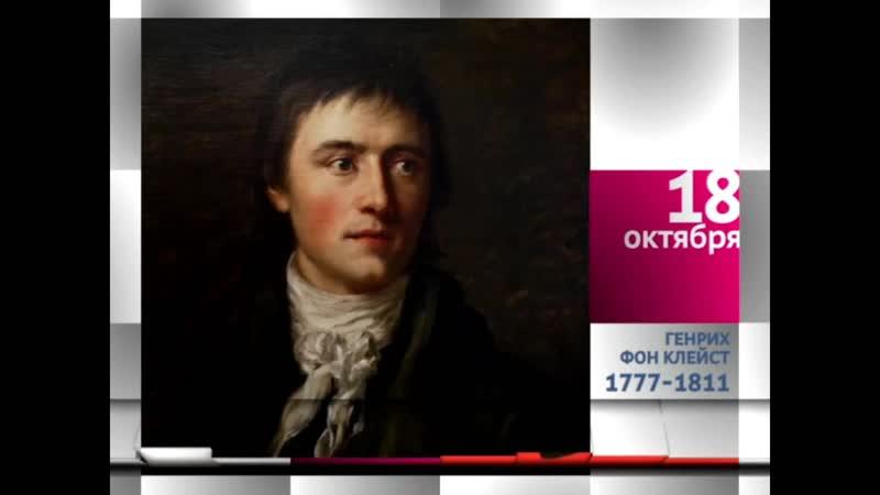 100 ПИСАТЕЛЕЙ ГЕНРИХ ФОН КЛЕЙСТ (1777 - 1811)