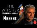 The Witcher: Сериал от Netflix. Мнение.