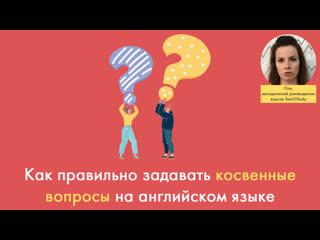 Как правильно задавать косвенные вопросы на английском языке