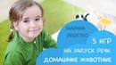 Как разговорить ребёнка Занятия для детей на развитие и запуск речи. По теме Домашние животные