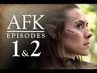 АФК: Вебсериал | AFK: The Webseries 1-2 серии (2015, Новая Зеландия, фэнтези)