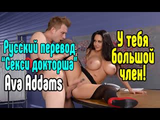 Ava Addams большие сиськи big tits [Трах, all sex, porn, big tits, Milf, инцест, порно blowjob brazzers секс анальное] секс