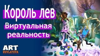 Король лев |Виртуальная реальность | Tilt Brush | virtual mixed reality art | VR painting