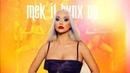 Iggy Azalea - Mek It Bunx Up Ft. Deewun (REMIX)