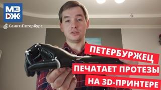 МЗЖ: Петербуржец печатает протезы на 3D-принтере