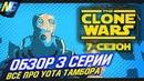 Звёздные войны. Войны клонов. Обзор 3 серии 7 сезона. Приколы и спойлеры. Краткий пересказ