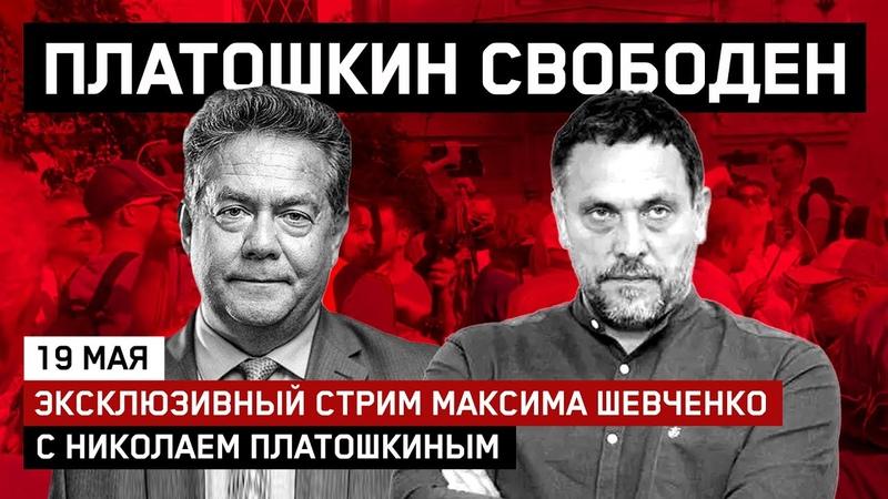 Платошкин с нами Первое интервью в прямом эфире СТРИМ 19 05 2021